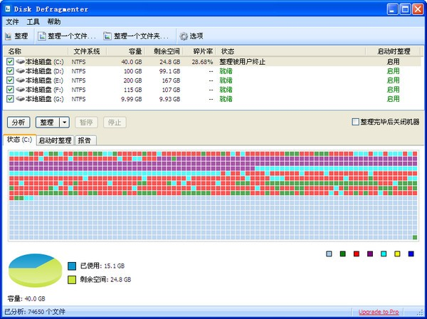 Disk Defragmenter(磁盘碎片整理工具)V5.0.1.52 免费中文版