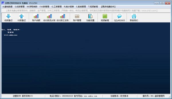 创管记账财务软件V5.125 免费版