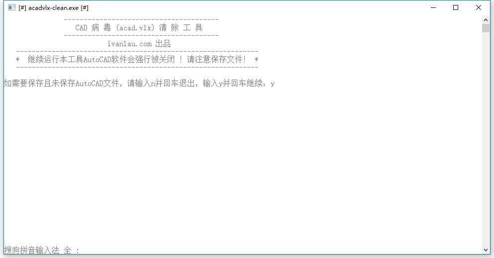 CAD病毒VLX专杀工具V1.0 绿色版