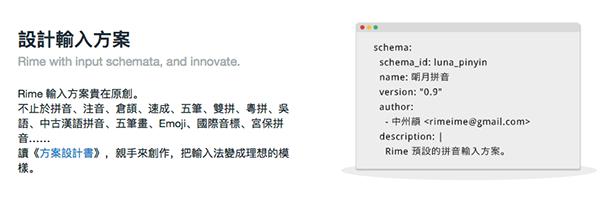 RIME输入法V0.9.26.2 Mac版