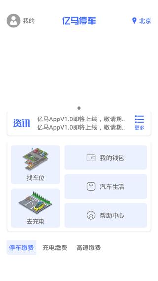 亿马停车V1.0 安卓版