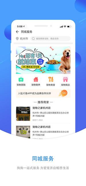 犬易V1.2.1 安卓版