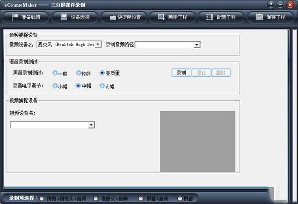 eCourseMaker(三分屏课件制作软件)V2.0 官方版
