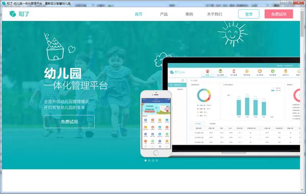 知了幼儿园一体化管理平台V1.0.0 官方版