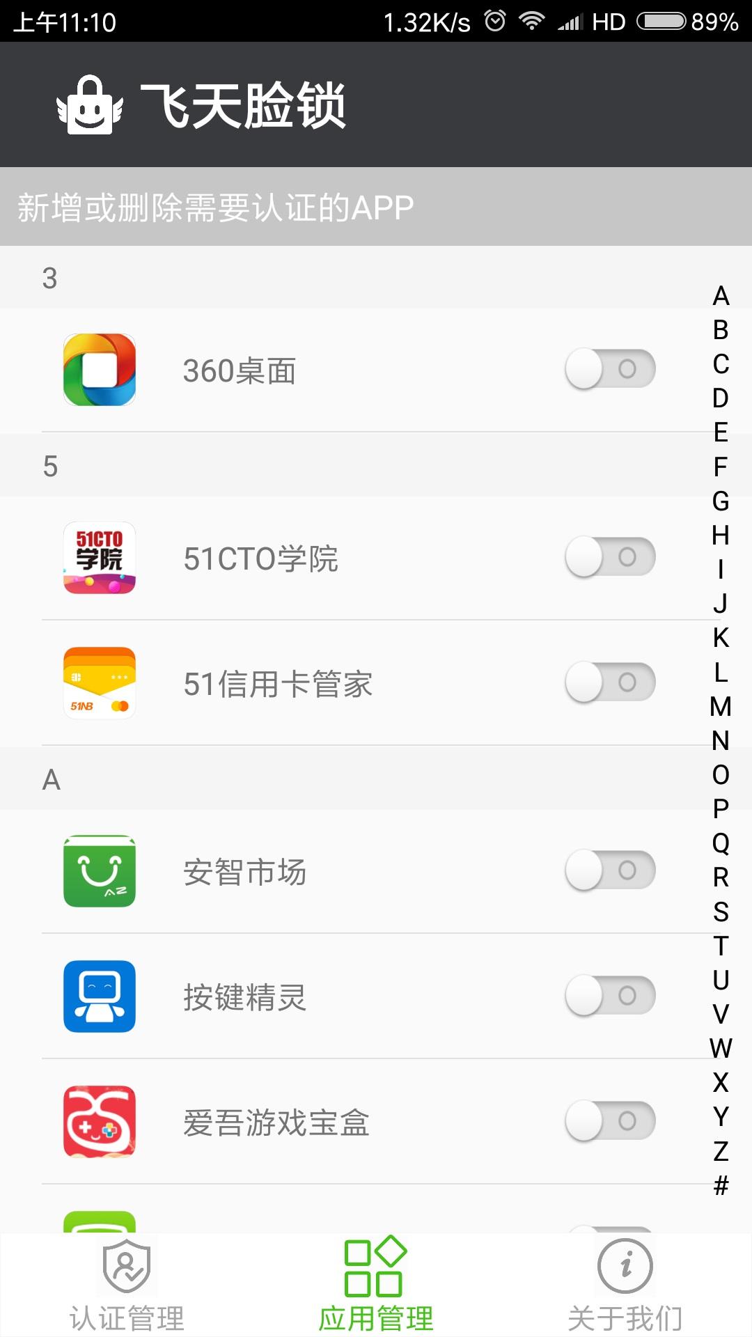 飞天脸锁V1.0 安卓版截图3