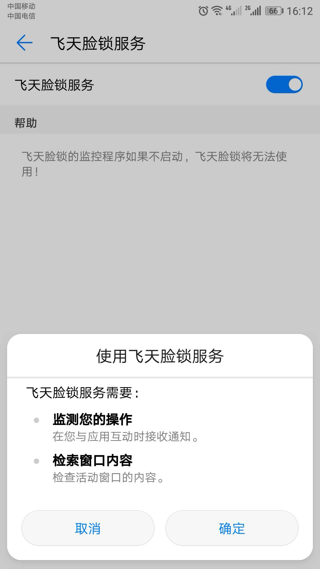 飞天脸锁V1.0 安卓版截图2