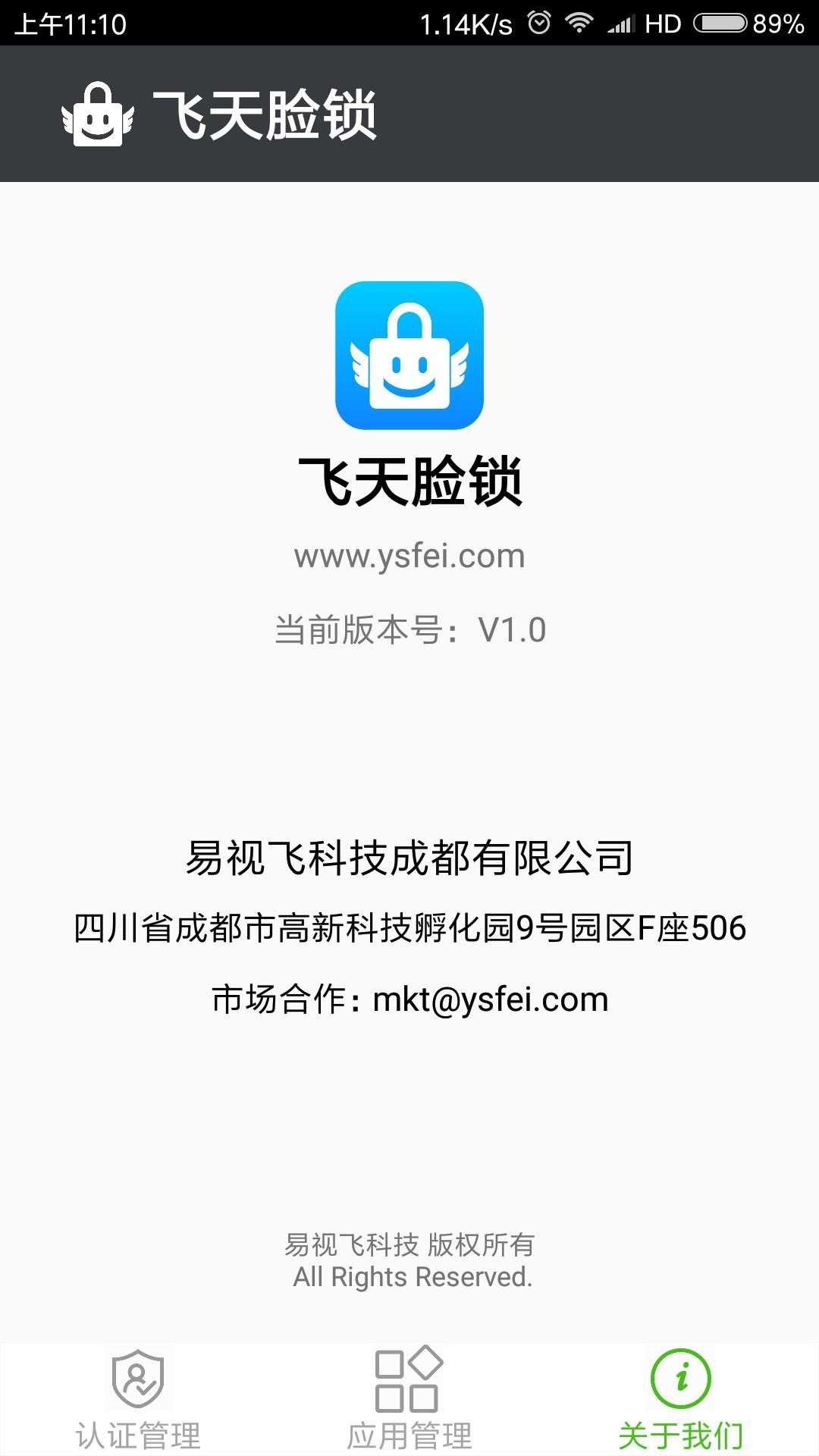 飞天脸锁V1.0 安卓版