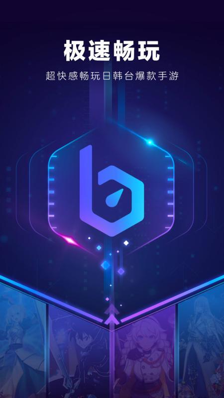 biubiu手游加速器V1.0 苹果版截图4