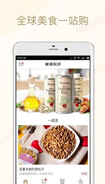 美食买手V1.1.5 苹果版
