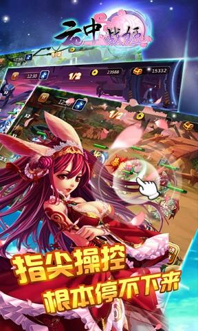 云中战姬V1.7.1 安卓版