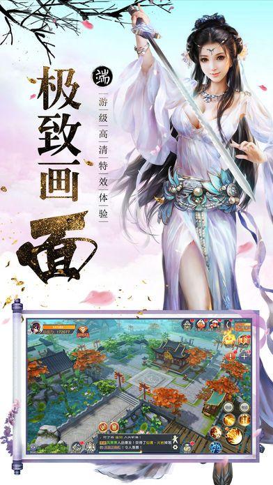 玄元剑仙V1.0 苹果版