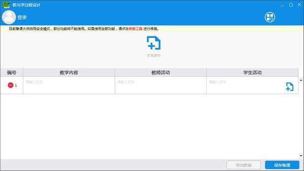 学酷备课大师(tracebook)V6.2.1.1 官方版