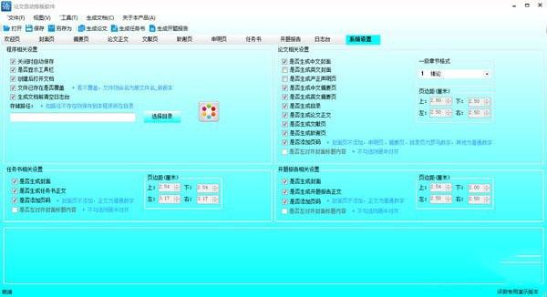 论文自动排版软件V3.0 免费版