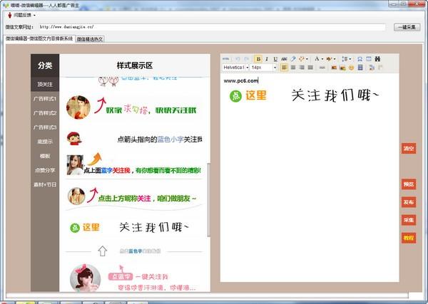 喵喵微信编辑器V1.0.2 官方版