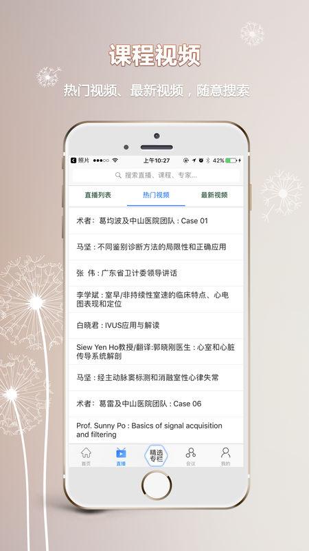 严道医声网V1.180301 安卓版