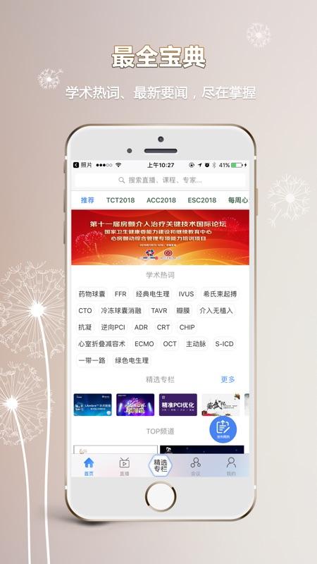 严道医声网V2.02 苹果版