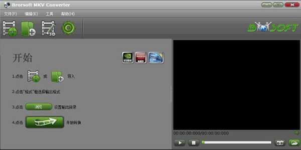 Brorsoft MKV Converter(MKV视频转换器)V4.9.0.0 中文版