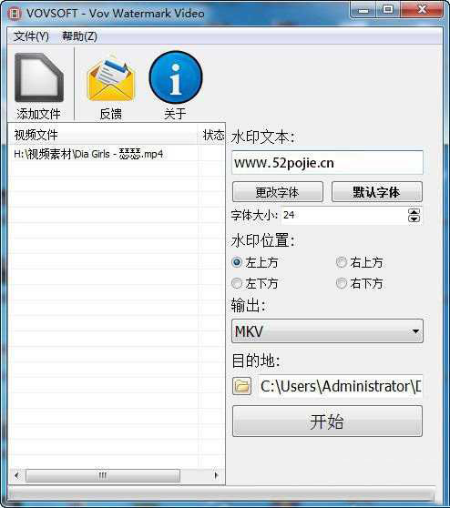VovSoft Vov Watermark Video(视频加水印)V1.5 汉化版