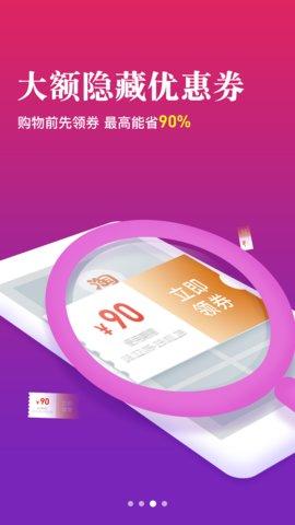 省钱宝宝V1.4.0 安卓版