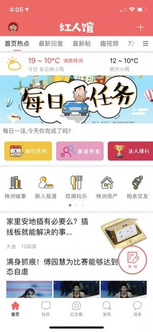 株洲红人馆V1.0 苹果版