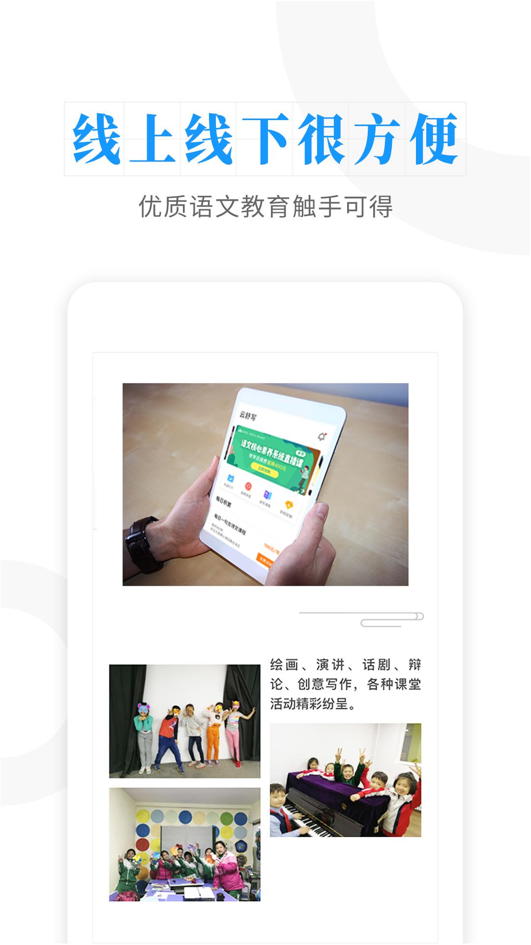 云舒写V4.7.5 安卓版