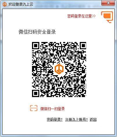 氿上云计价软件V2.3 官方版