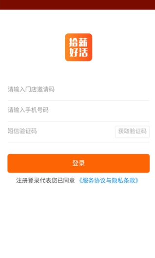 拾薪好活V1.0 安卓版