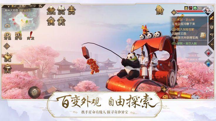 九州仙侠录V1.0 安卓版