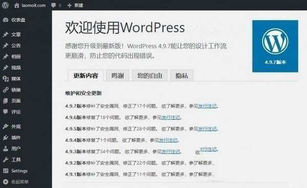 wordpress for LinuxV5.0.2 免费版