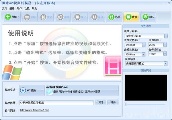 枫叶AVI视频转换器V12.7.0.0 专业版