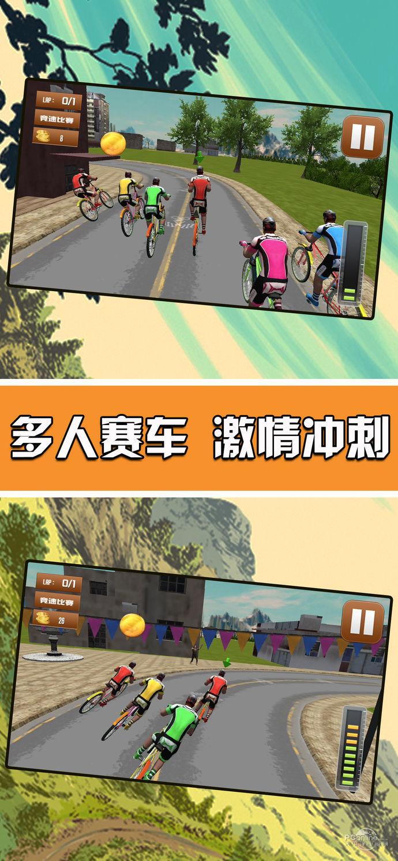 真实自行车(Mingying Chen)V1.0 苹果版