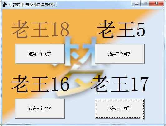 小梦教学点名软件V1.0 免费版