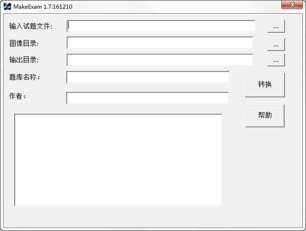 MakeExam(考试系统制作工具)V1.7.161210 免费版