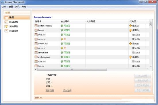 Process CheckerV4.0 官方版