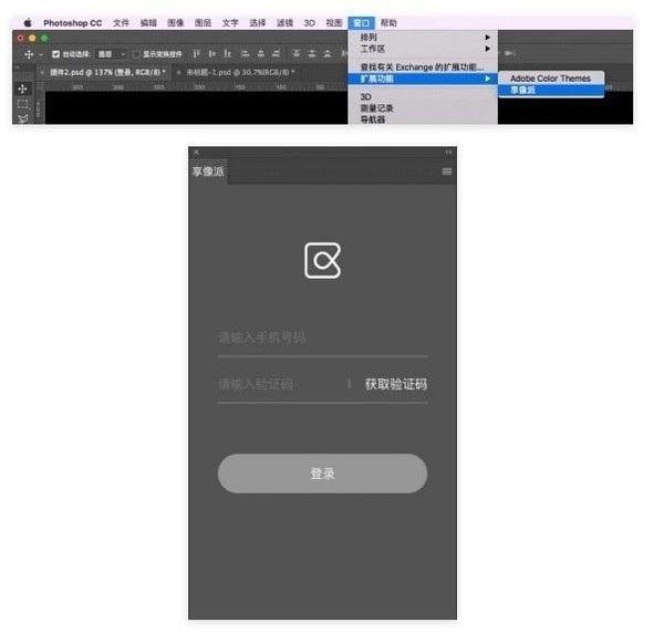享像派Ps修图插件V3.0.2 官方版