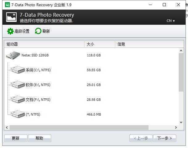 照片恢复软件(7-Data Photo Recovery)V1.9 企业版