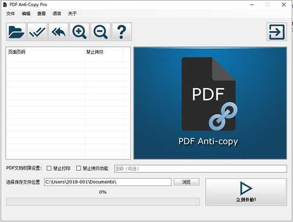 PDF Anti-Copy(PDF防拷贝工具)V2.2.4.4 中文绿色版