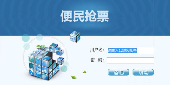 便民抢票助手V1.0.19 官方版