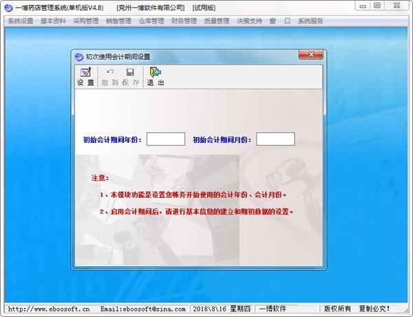 一博药店管理系统V4.8 官方版