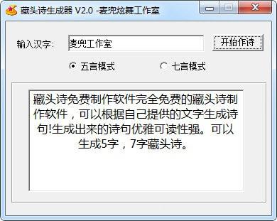 麦兜藏头诗生成器V2.0 官方版