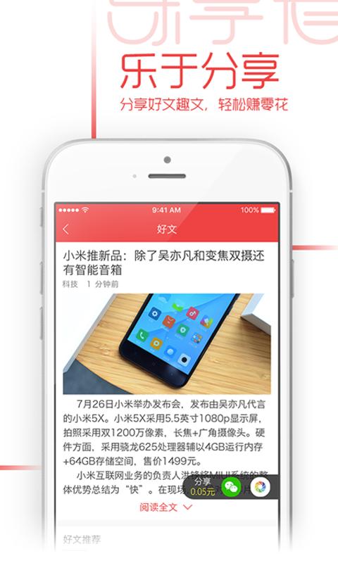 乐享看V1.8.0 安卓版