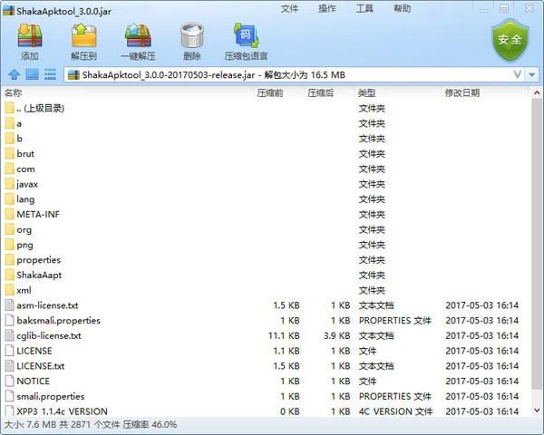 ShakaApkTool.jarV3.0.0 官方版