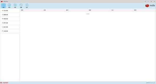 RedisPlus(数据库管理软件)V3.1.0 官方版
