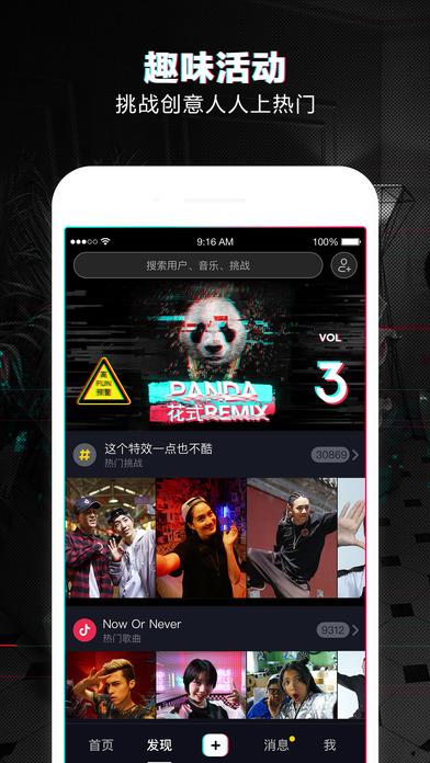抖音短视频-抖音短视频软件下载-抖音短视频安卓/苹果版/电脑版下载-抖音app软件库