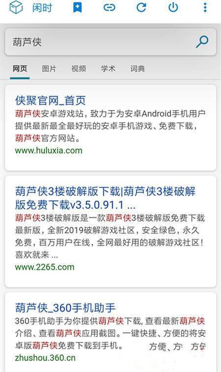 闲时浏览器V2.6 安卓版