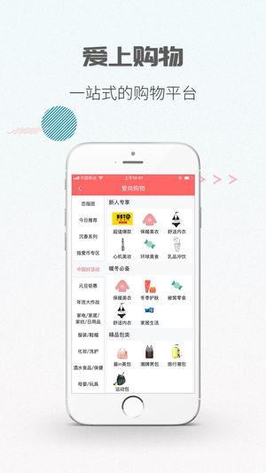 恋指团V4.5.6 苹果版