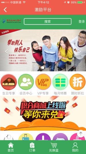 首都献血V2.2.18.157 安卓版