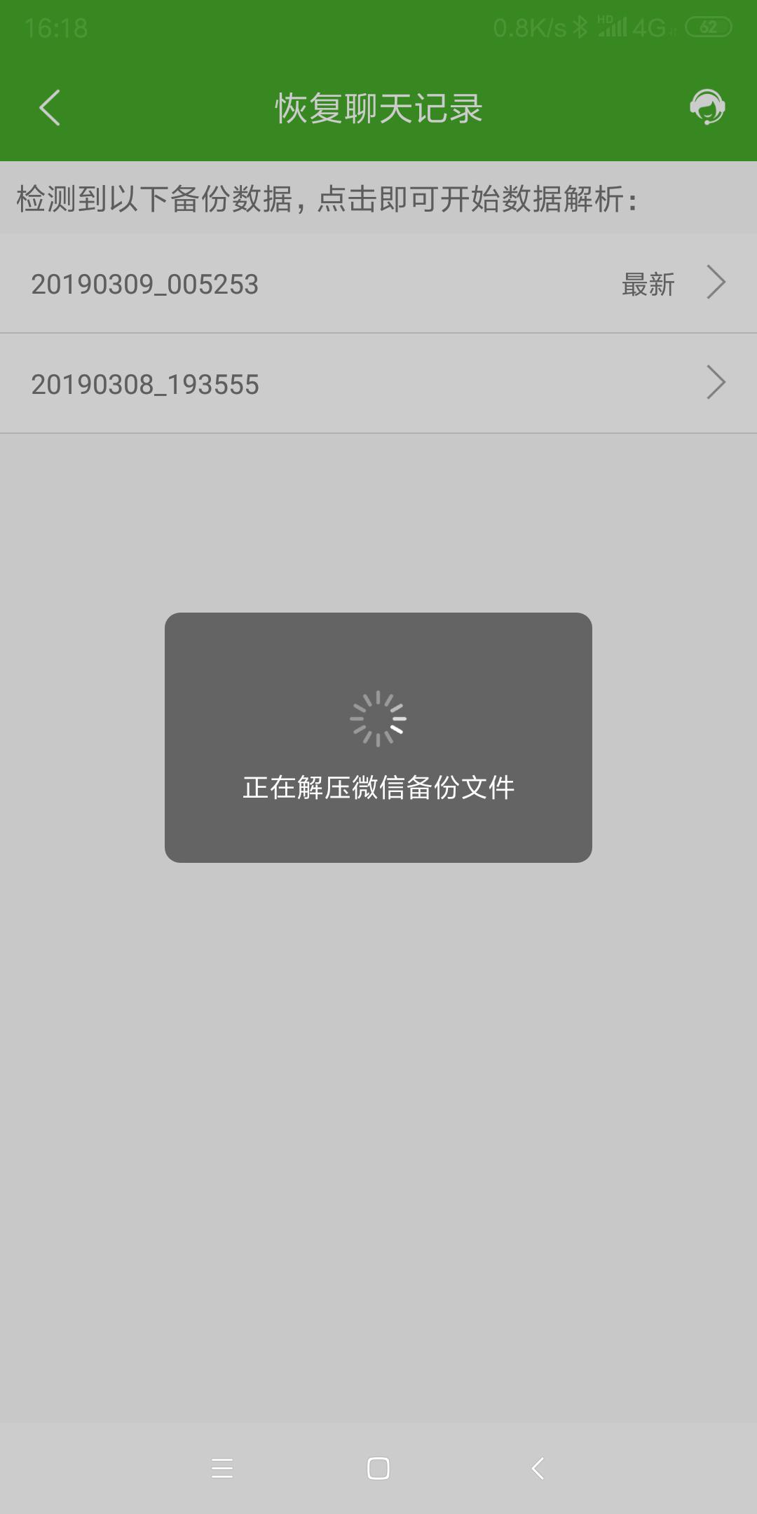 数据恢复精灵V1.3 安卓版