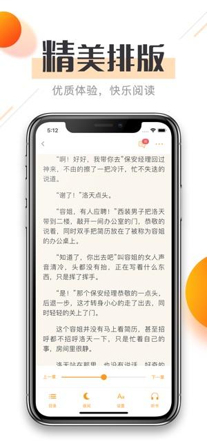 即阅小说V1.3 苹果版