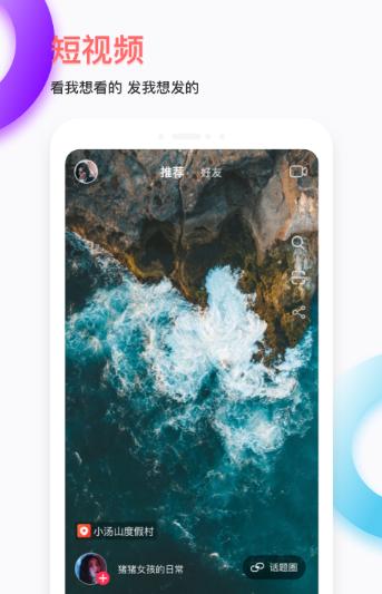 TAGo短视频V1.0 苹果版